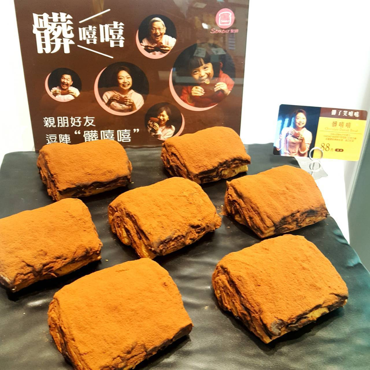 Semeur聖娜烘焙坊今年2月即推出「髒嘻嘻」,至今已賣出逾3萬個。圖/Seme...