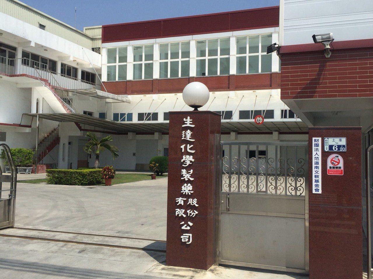 生達製藥公司成立范道南文教基金會。記者吳政修/攝影