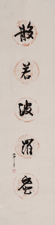 許悔之「身穿柔忍衣」之二。圖/敦煌藝術中心提供