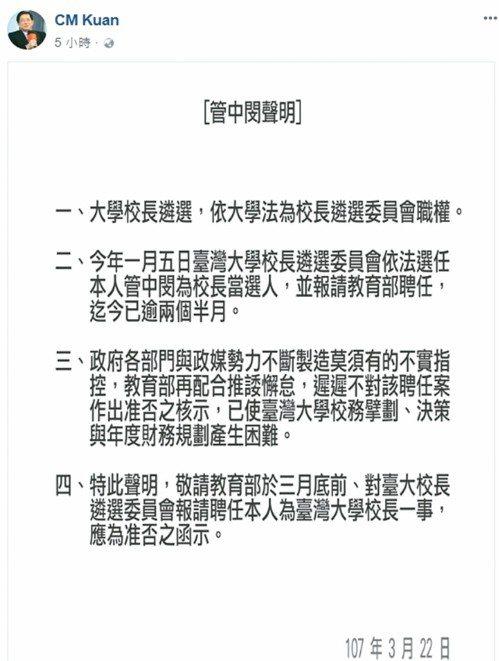 管中閔昨在臉書發表聲明要教育部月底給答案。 翻攝管中閔臉書