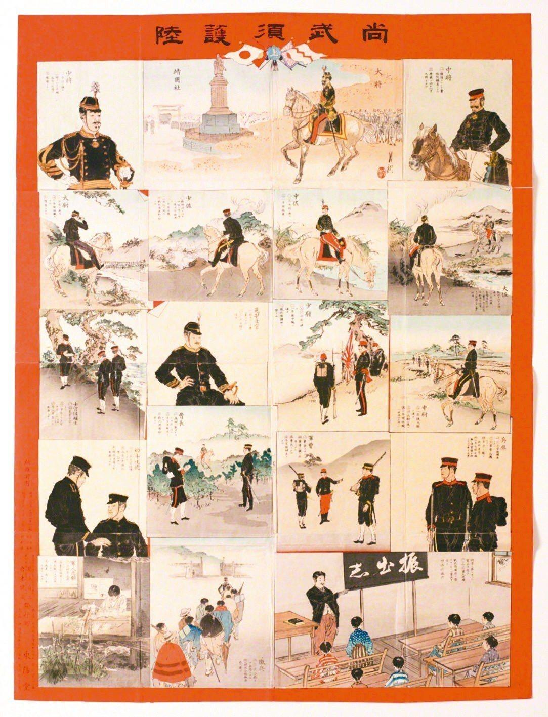 圖5:「尚武須護陸」以遊戲鼓勵男孩子參軍,尾形月耕畫,1893年。(局部)