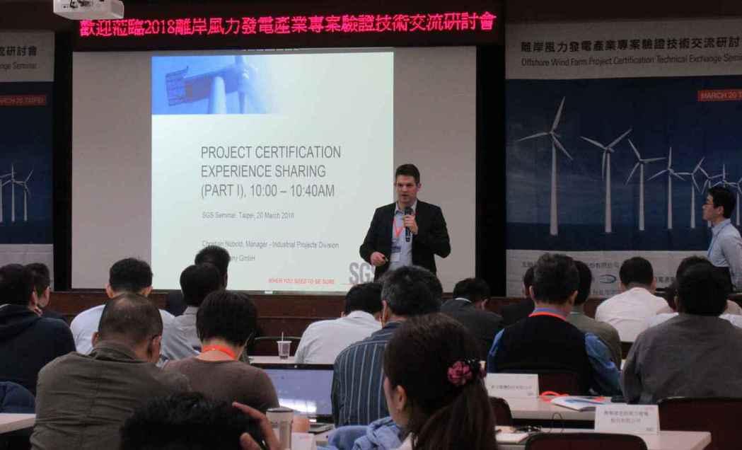 「2018離岸風電產業專案驗證技術交流研討會」3月20日在經濟部標準檢驗局舉行。...