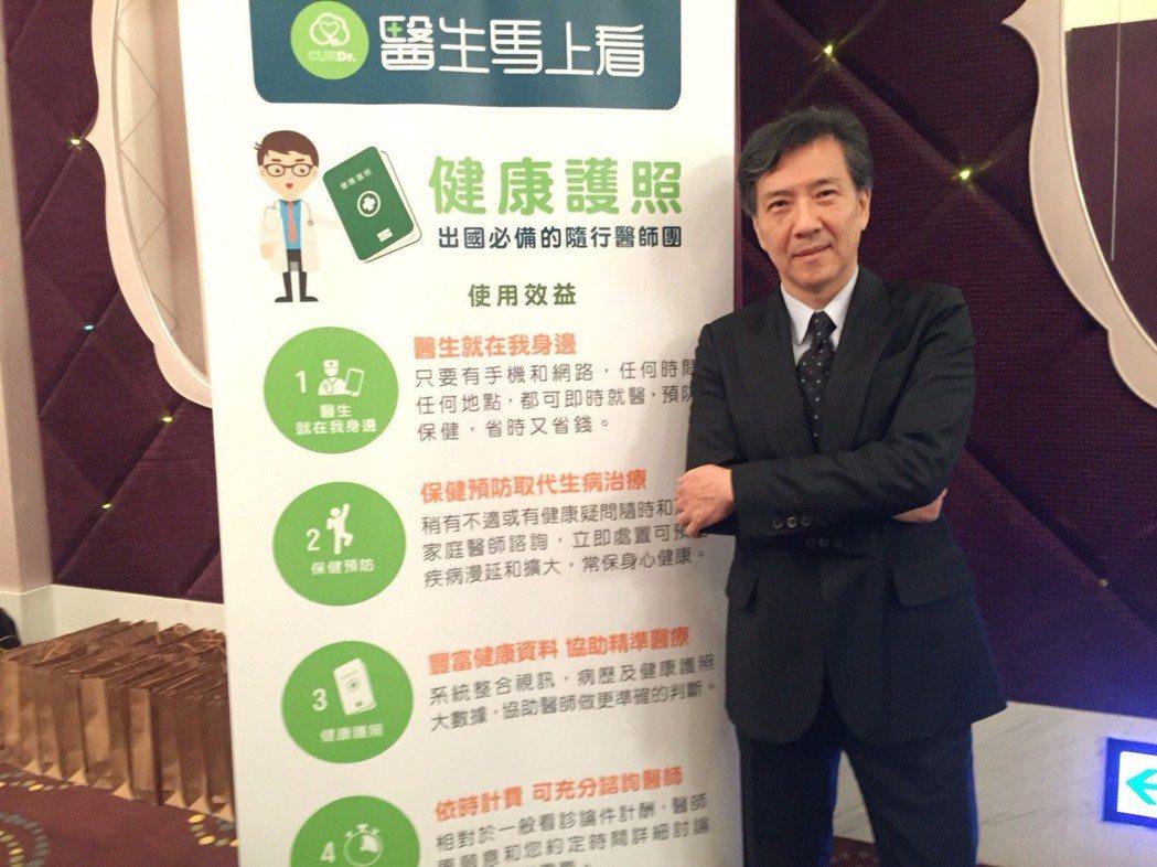 「醫生馬上看 健康護照」平台執行長徐克宇表示,該平台服務對象首先是在海外工作或是...