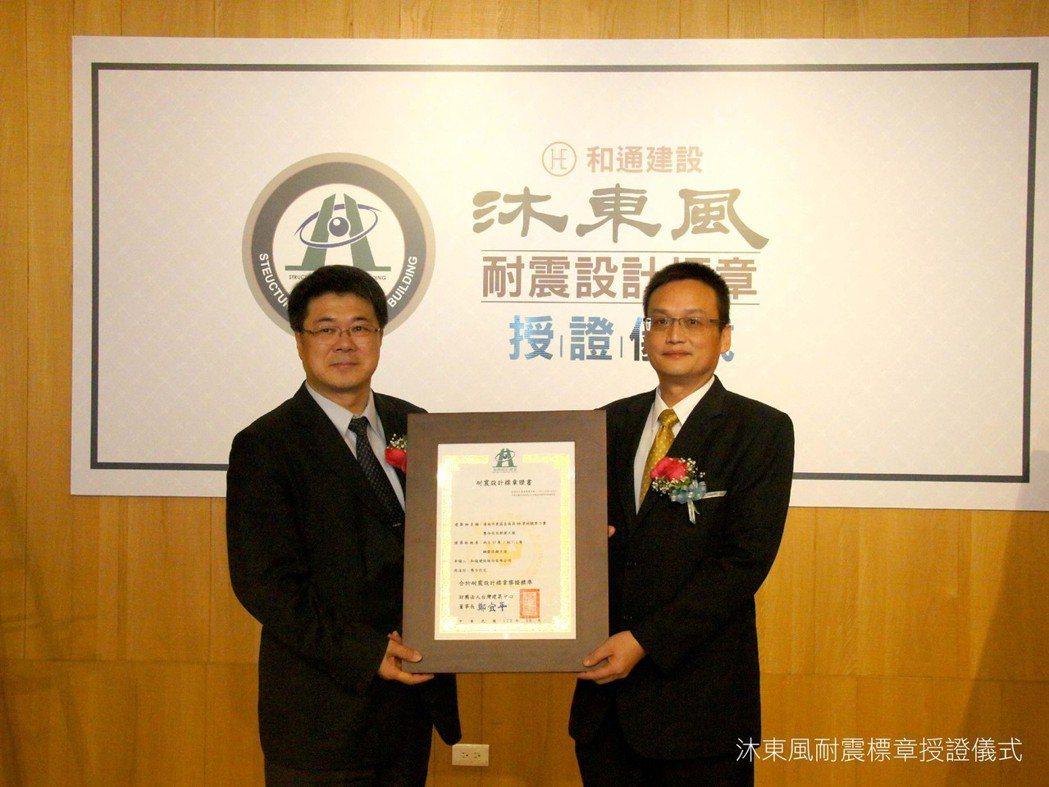 「沐東風」取得內政部台灣建築中心耐震設計標章認證。 圖片提供/和通建設