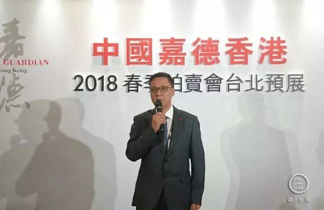 中國嘉德香港副總裁陳益鋒致辭