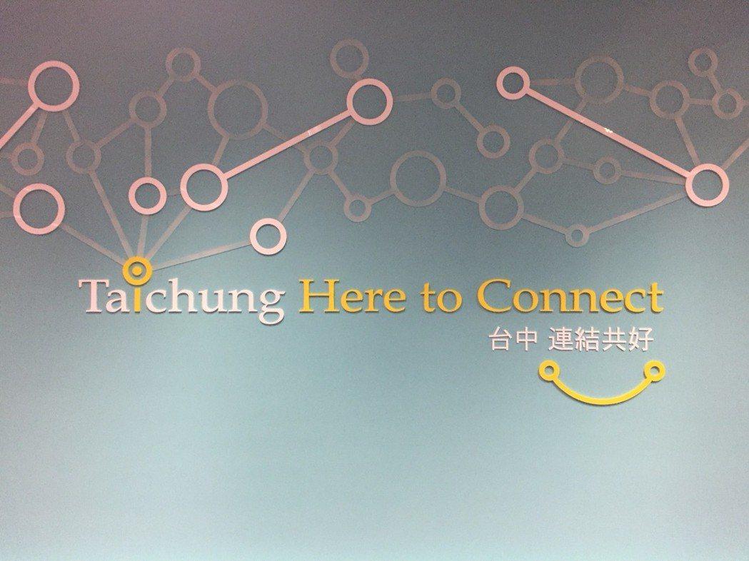 台中市新聞局長卓冠廷表示,林佳龍喊出10個特色都是台中的特質,展現台中「連結共好...
