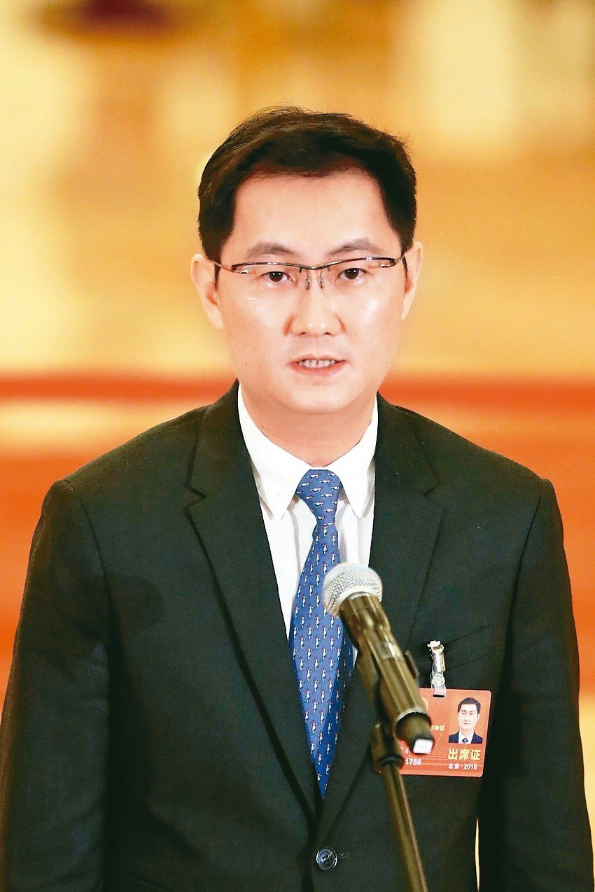 騰訊公司董事會主席兼首席執行官馬化騰。(中新社)