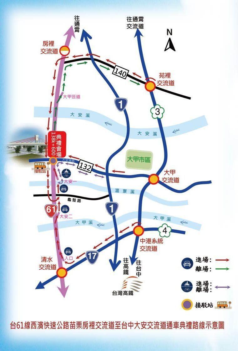 台61線西濱快速公路台中段,交通部正式核定於3月31日通車。圖/公路總局提供