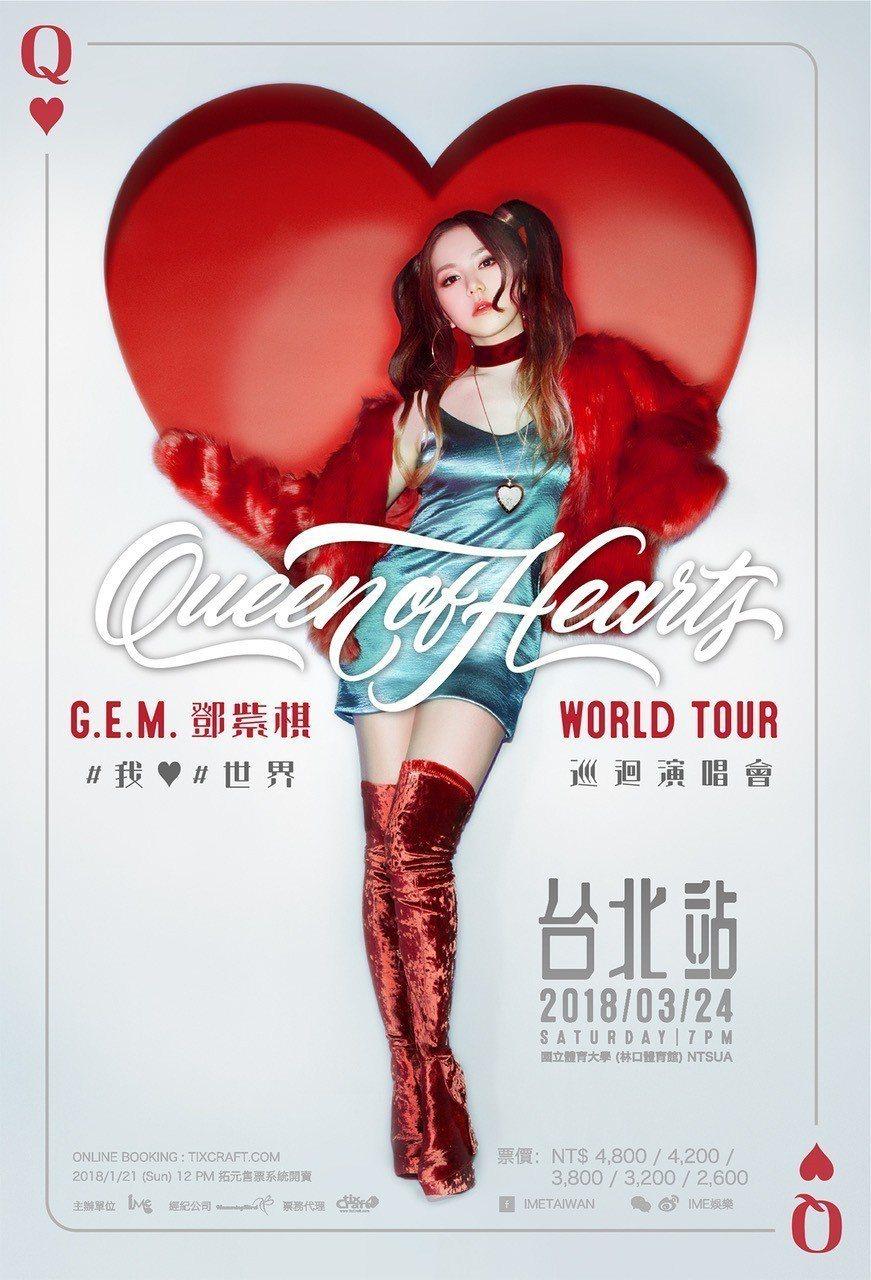 鄧紫棋G.E.M.《Queen Of Hearts》演唱會即將登場!全球無樁共享...