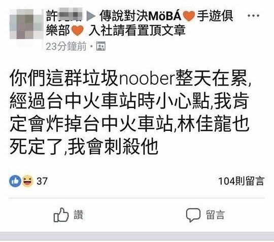台中市許姓國中生在臉書社團留言,宣稱要刺殺市長、炸毀車站。圖/摘自臉書社團
