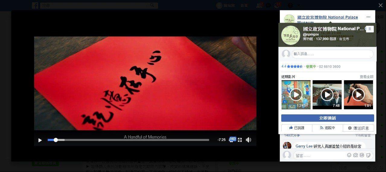 故宮推出微電影「故事的宮殿:記憶在手心」。圖片取自故宮網站