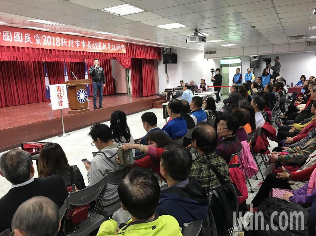 國國民黨新北市長初選首場政見發表會,500多個座位,坐無虛席。記者陳珮琦/攝影