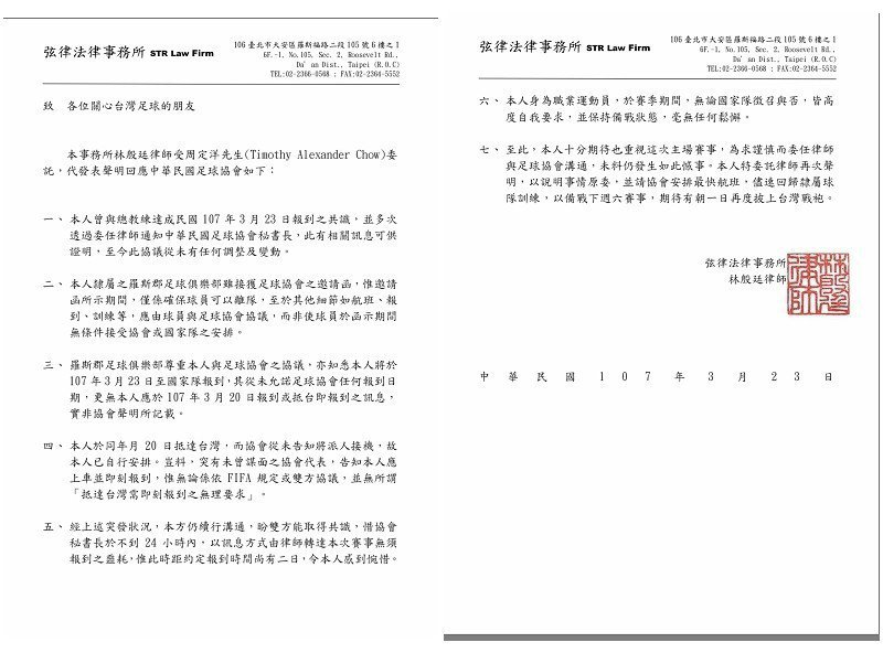 周定洋委任律師發出最新聲明稿。
