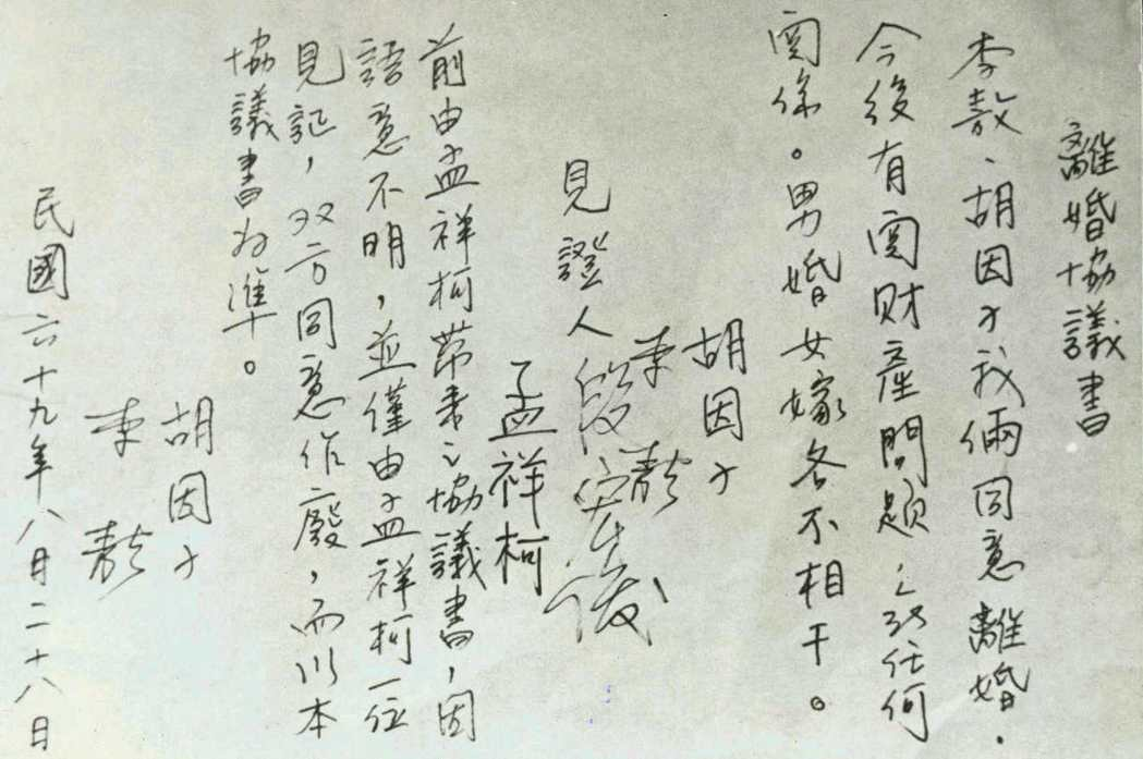 李敖與胡因夢親筆寫下、簽妥的離婚協議書。圖/報系資料照片
