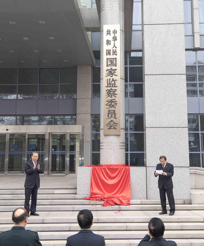 中國新成立國家監察委員會23日揭牌,並舉行宣誓儀式。 新華社