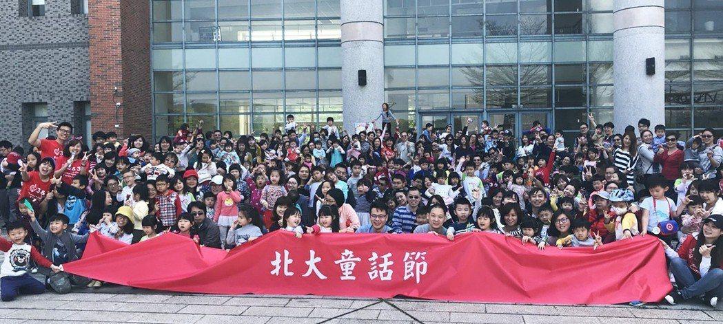 首屆北大童話節吸引五百多位大小朋友參與。 臺北大學/提供。