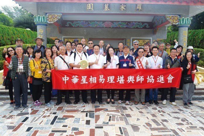 中華星相易理堪輿師協進會成員於正新輪胎家族墓前合影。