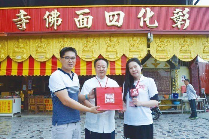 彰化四面佛寺與全國總會互贈紀念品,由理事長張淯、輔導理事長謝沅瑾代表接受。