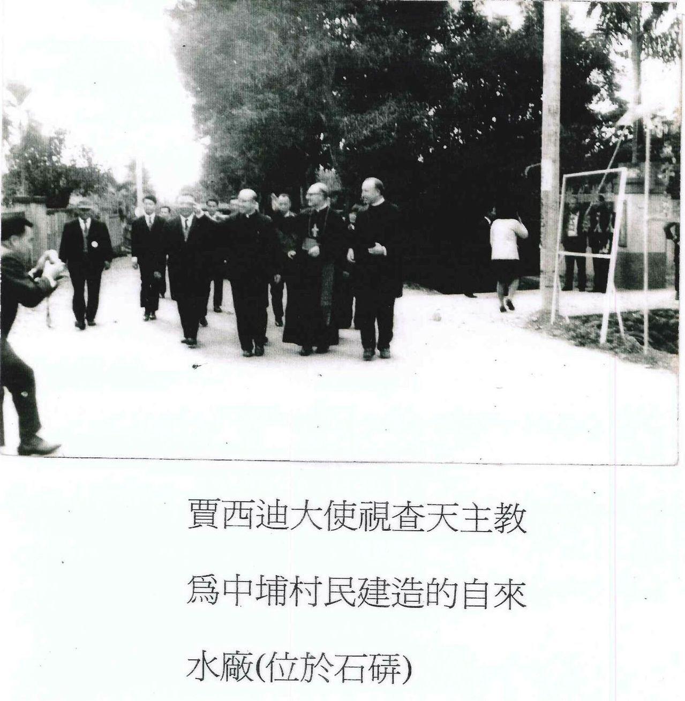 羅馬教廷駐華大使賈西迪由陳神父陪同,參觀完工的中埔鄉中埔村自來水廠老照片。記者魯...