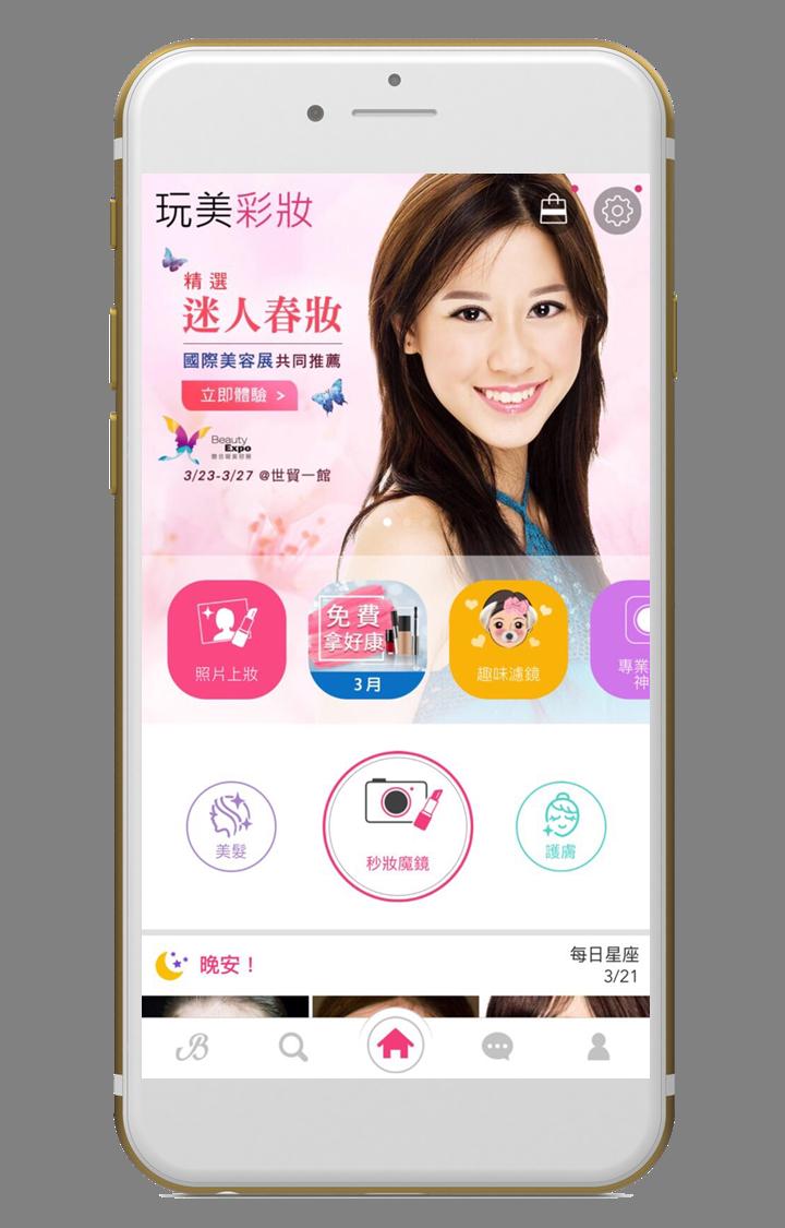 玩美彩妝App與台北春季國際美容化妝品展合作,可體驗3款帶有滿滿春意的妝容。圖/...