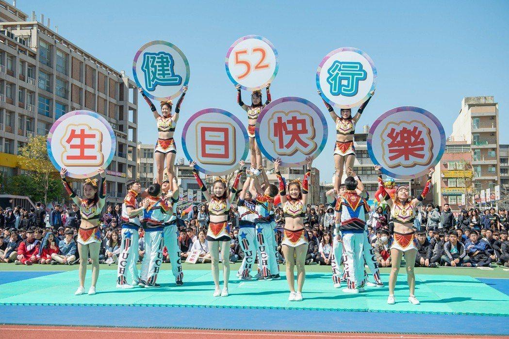 健行科大競技啦啦隊表演祝賀學校生日快樂。圖/健行科技大學提供