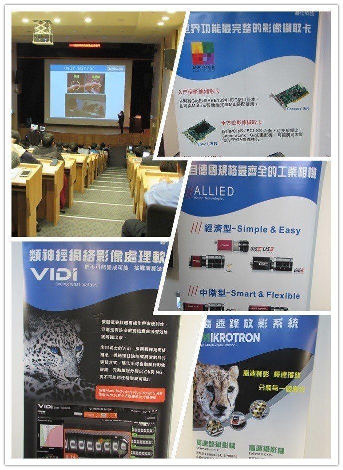 「2018碁仕科技研討會」展示智慧攝影機、高精度3D感測器等多種先進產品及應用,...