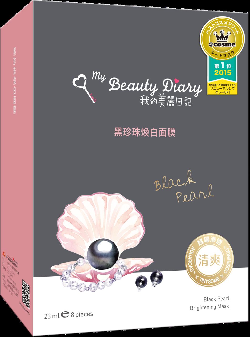 美麗日記黑珍珠煥白面膜8枚入,原價219元、3月28日前同系列兩件特價419元。...