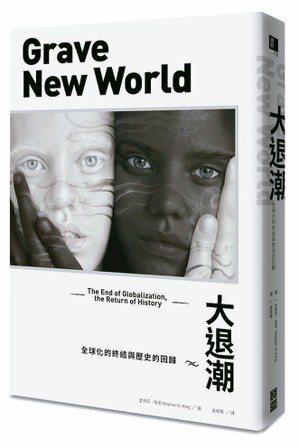 《大退潮:全球化的終結與歷史的回歸》,寶鼎出版