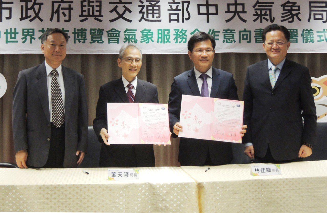 台中市長林佳龍(右2)26日與中央氣象局局長葉天降(左2)簽署「2018台中世界...