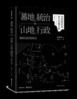 書名:《「蕃地」統治與「山地」行政──臺灣原住民族社會的地方化》作者:松岡格...