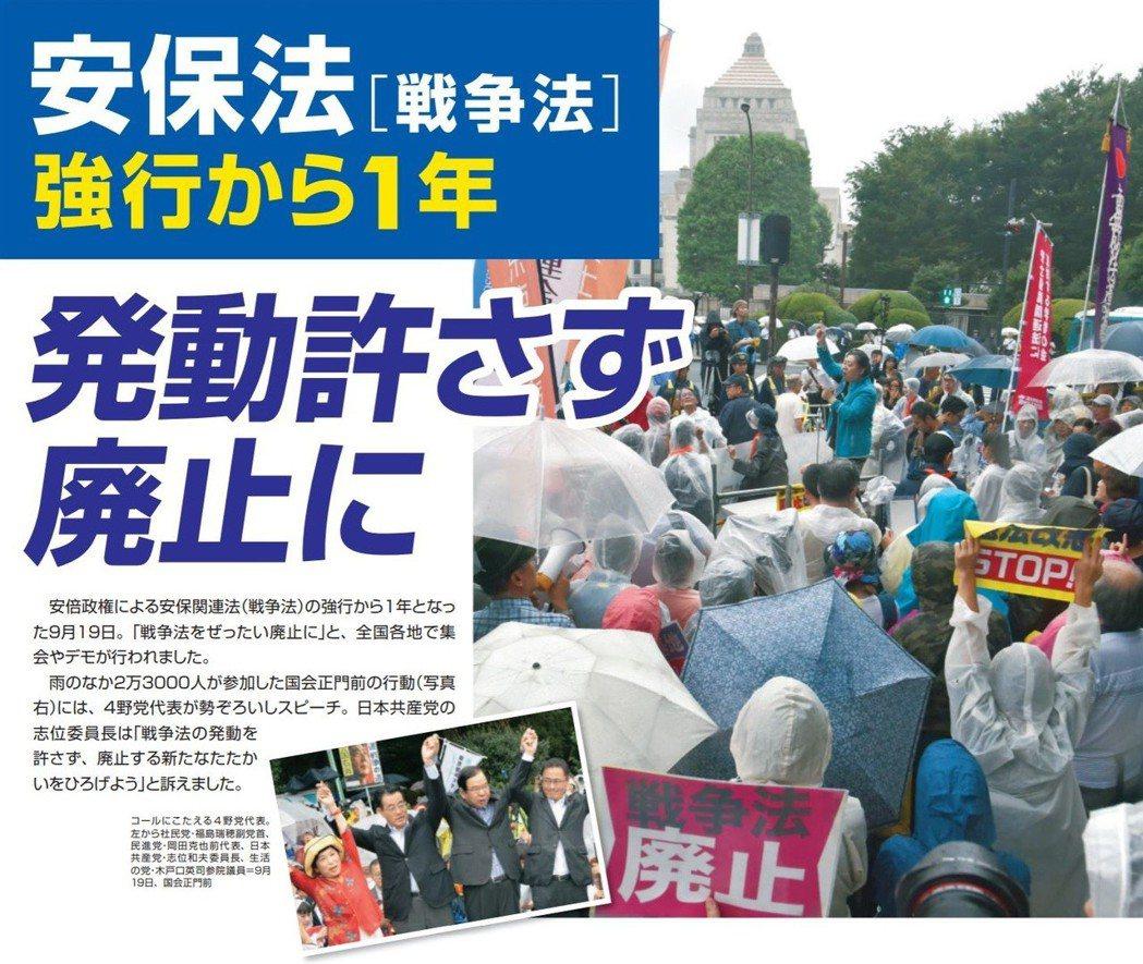 日共雖然立場上是堅持反安保,但黨內也很清楚現實上要推翻很困難。 圖/日本共産党赤...