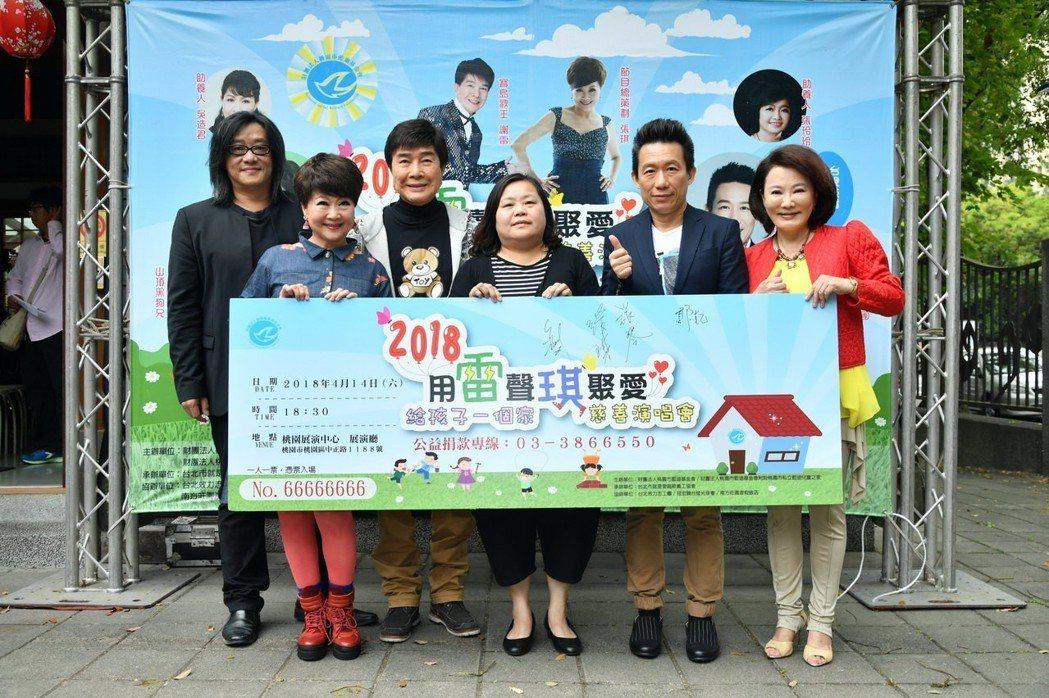 張琪(左二)號召謝雷(左三)、施文彬(左)、郭子乾(右二)做公益演唱會。圖/財團...