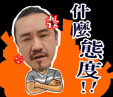 陳為民的「什麼態度」貼圖也很受歡迎。圖/艾迪昇提供