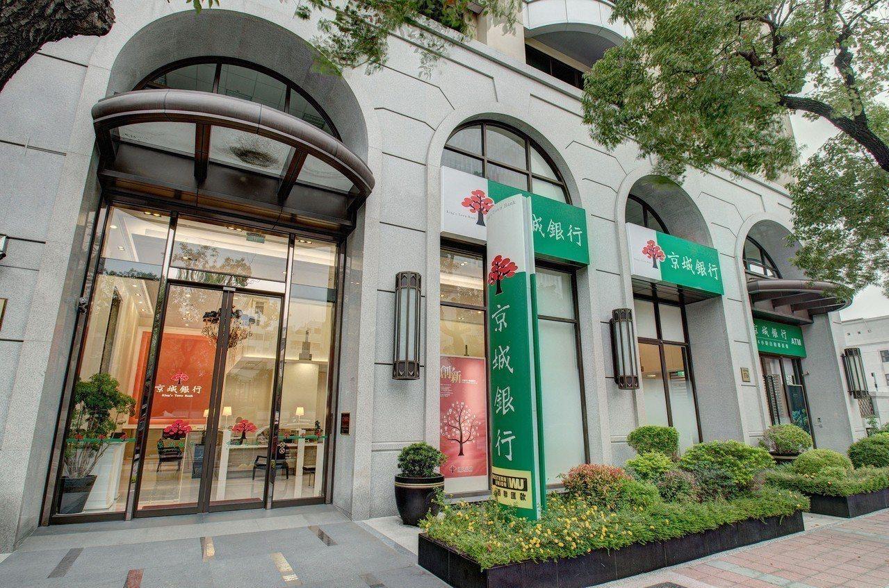 京城銀行董事會通過2017年擬配發每股1.5元現金股利。圖/京城銀提供
