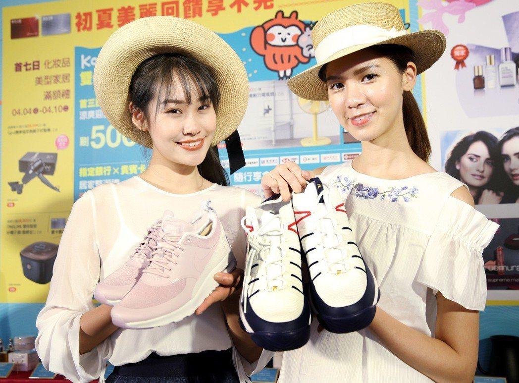新光三越「初夏購物節」針對美妝及「老爹鞋」相關商品推出好康。記者侯永全/攝影