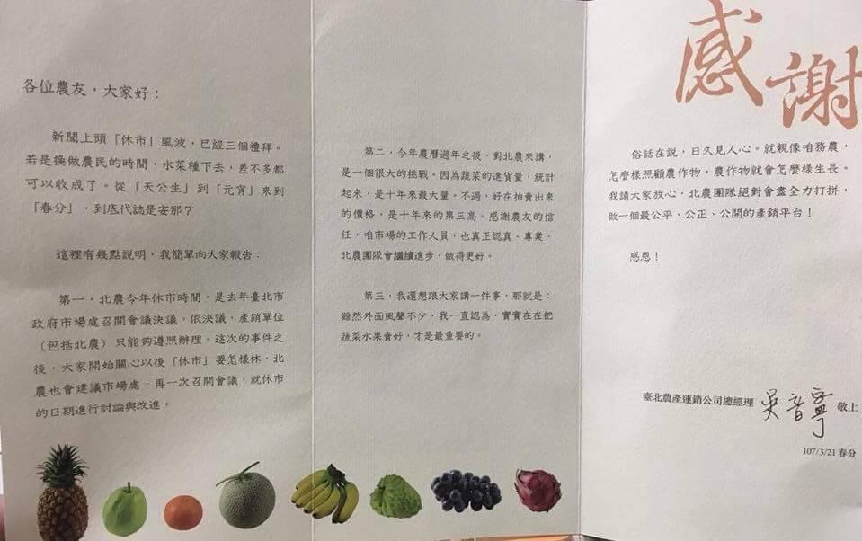 北農風波未歇,北農總經理吳音寧日前對農民團體發出感謝小卡,在農業界引起討論。圖/...