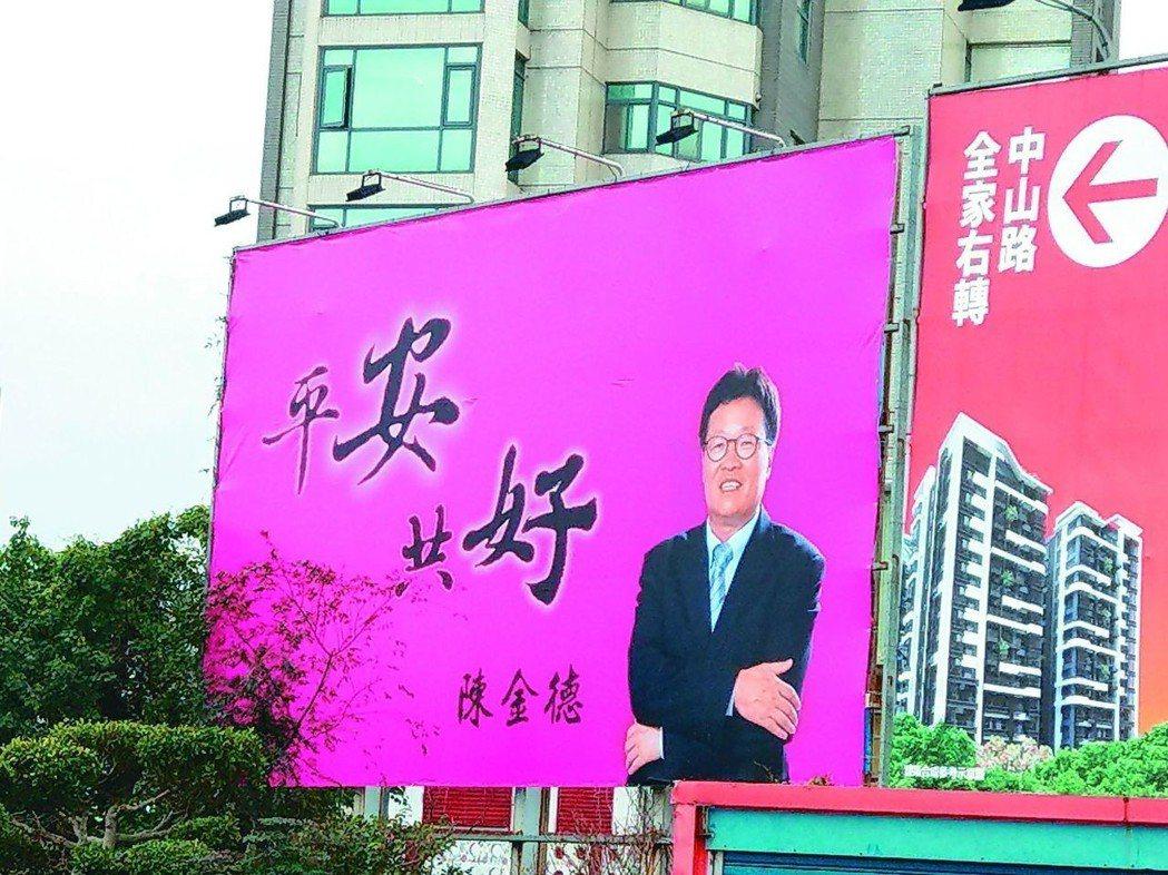 陳金德在宜蘭豎立的大看板。 圖/聯合報系資料照片
