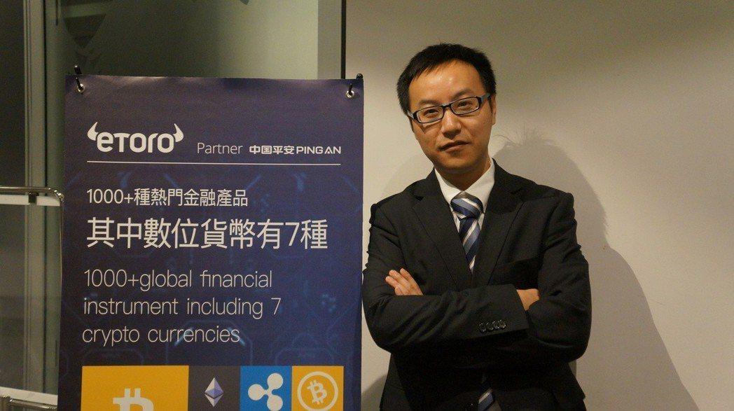 eToro亞太區首席分析師馬淳一參與「解密加密貨幣與區塊鏈」論壇。 eToro/...
