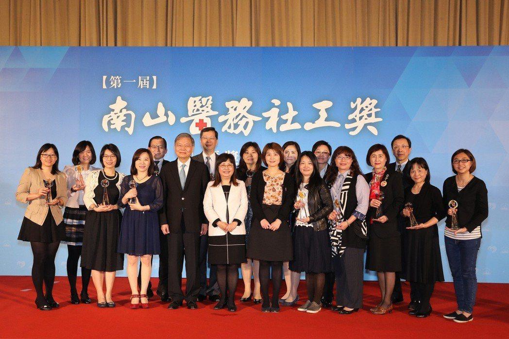 第一屆南山醫務社工獎頒獎典禮,共計有8家醫院的醫務社工團隊和8位醫務社工獲獎,衛...