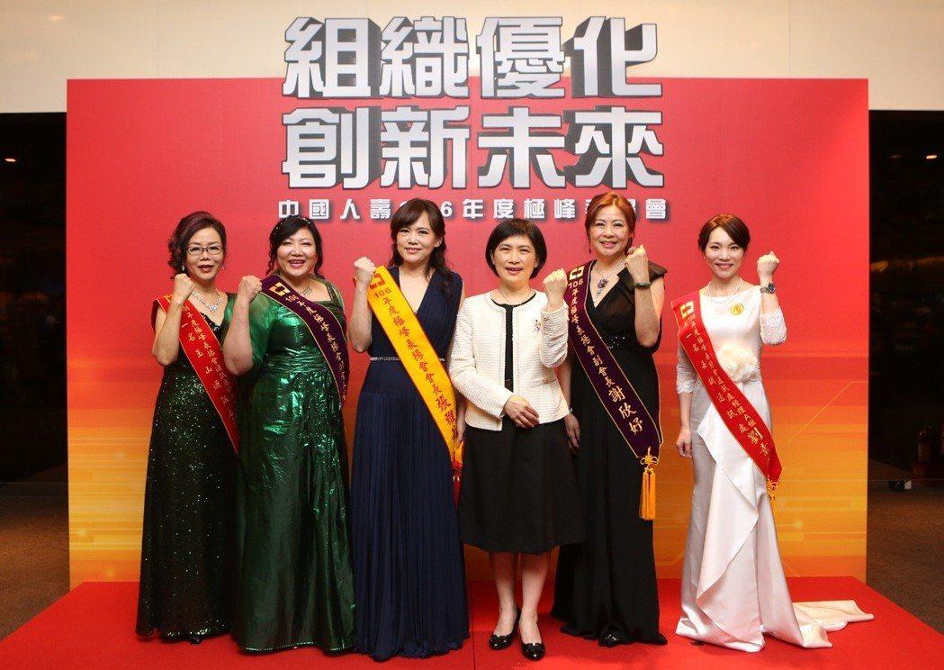中國人壽106年度極峰表揚會,總經理黃淑芬(右三)親自出席,表揚並勉勵所有與會菁...