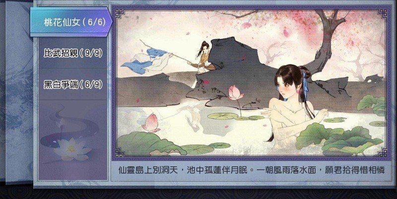 回歸原著劇情,玩家在遊戲中接取劇情任務「桃花仙女」介面一覽。