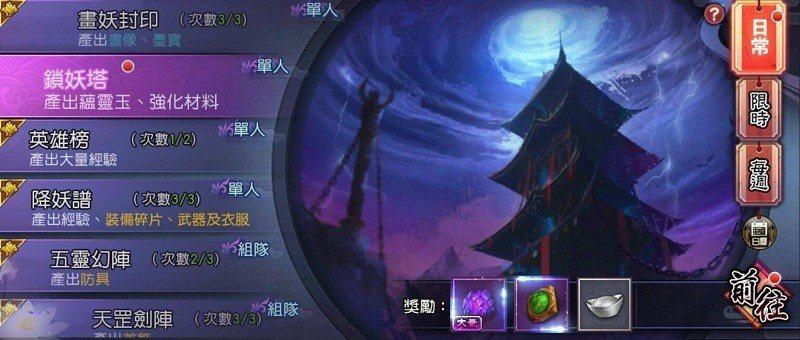 遊戲中日常任務內的「鎖妖塔」介面圖。