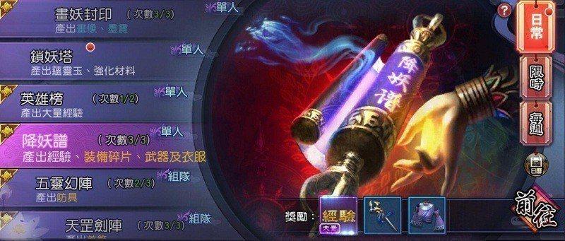 遊戲中日常任務內的「降妖譜」介面圖。