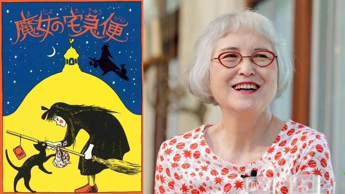日本《魔女宅急便》的原作者角野榮子獲得安徒生作家獎,是1956年設獎以來第三位得...