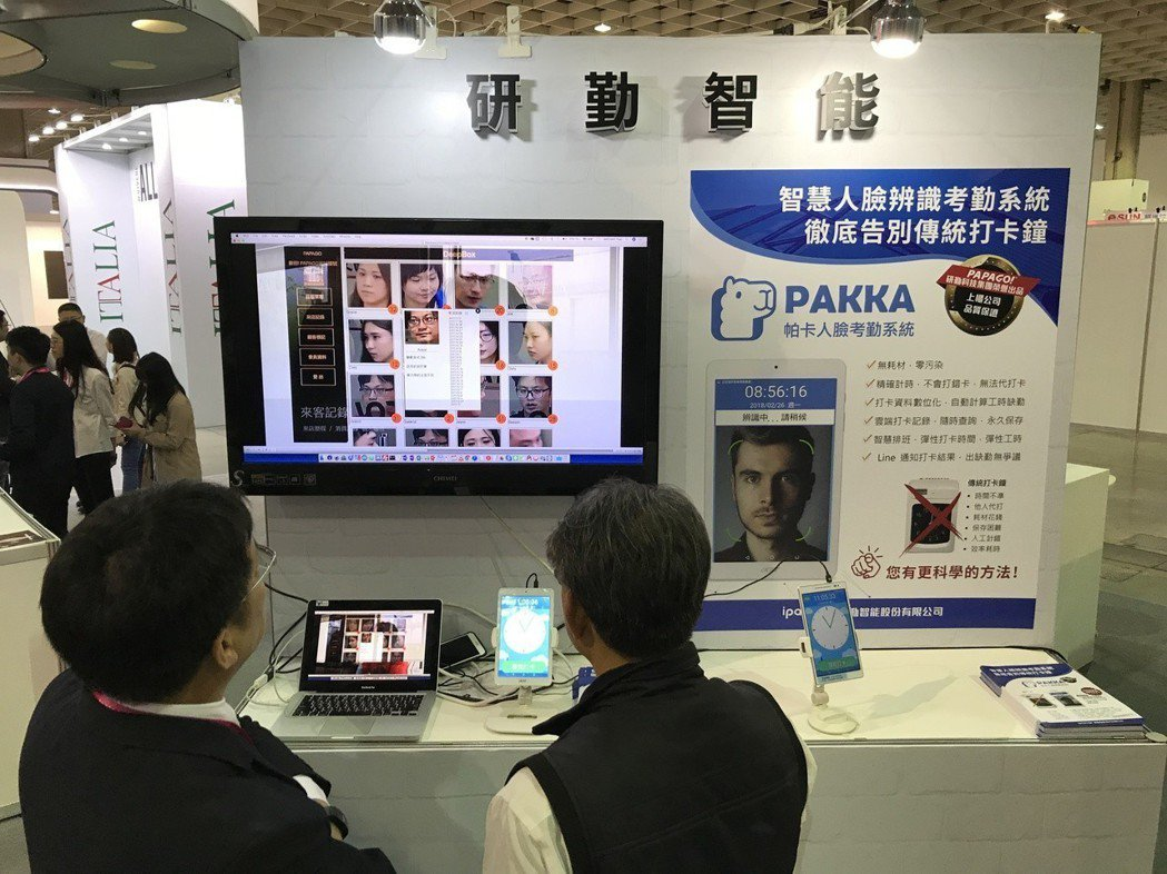 研勤智能ipapago秀出最新開發AI人工智慧影像辨識技術,吸引各界關注。 業者...