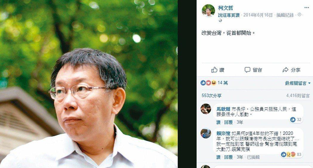 4年前台北市長柯文哲藉網路社群掀起政壇「素人」風潮。 圖/取自柯文哲臉書