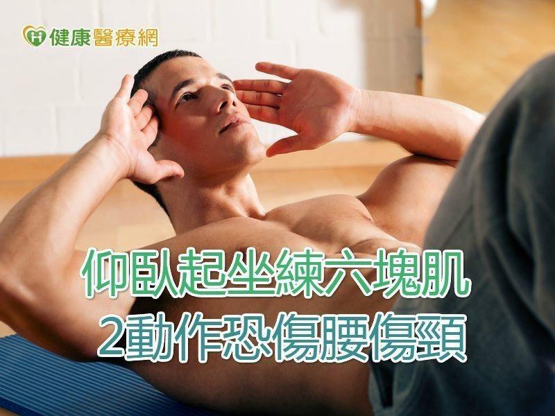 仰臥起坐練六塊肌 2動作恐傷腰傷頸