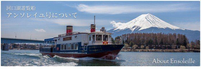 河口湖遊覽船「アンソレイユ(ensoleillé)」號 www.fujigoko...