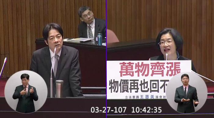 行政院長賴清德(左)、國民黨立委王惠美(右)。記者林麒瑋/翻攝