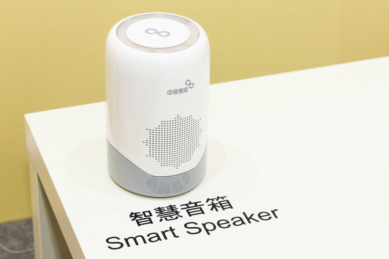 中保以「無限未來」為主題,首次亮相中保無限+智慧居家系統串連智慧音箱的智慧加值服...
